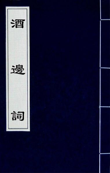 File:CADAL02110545 酒邊詞(三).djvu