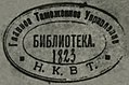 Chief Customs Directorate. NKVT. Library. (31232820452).jpg