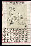Chinese martial arts form; Crouching Tiger Pounces on Prey Wellcome L0039805.jpg