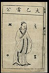 Chinese woodcut, Famous medical figures; Portrait of Lei Gong Wellcome L0039316.jpg