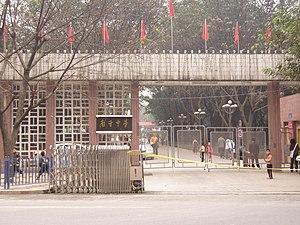 L'entrée d'une école chinoise à Chongqing