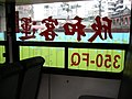 Chung-Shing Bus AH-759 changed into Hsin-Ho Bus 350-FQ.jpg