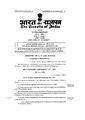Citizenship (Amendment) Act, 2003 on Gazette of India.pdf