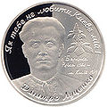 Coin of Ukraine Lutsenko R.jpg