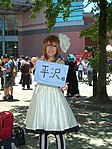 Cosplayer of Yui Hirasawa from K-On! at Fancy Frontier 20 20120728.jpg