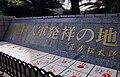 Cradle place stele Yomiuri Giants2.jpg