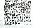 Cuneiform text1.jpg