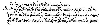 Didache - The title of the Didache in the manuscript discovered in 1873