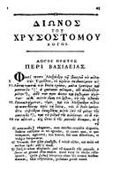 Dio Chrysostom Orationes Johann Jacob Reiske 1784 page 43.jpg