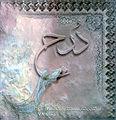 Dorj78 Cover.jpg