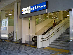 Ebina Station Sotetsu Entrance 2010.jpg
