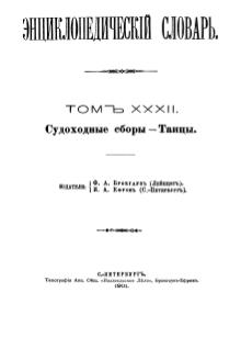 Encyclopedicheskii slovar tom 32.djvu