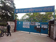 Entrance of B A F Shahin College.jpg
