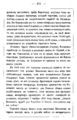 Evgeny Petrovich Karnovich - Essays and Short Stories from Old Way of Life of Poland-371.png