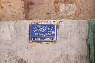 Aziz Ali al-Misri - Fareq Aziz Ali el-Masry Street (Gisr el-Suez St.), Cairo Egypt.