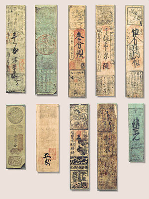 Scrip of Edo period Japan - Feudal notes of Japan, Edo period, 17th century.