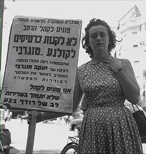 Hanna Maron - Hanna Meron demonstrates against the proprietors of the Mugrabi movie theater in Tel Aviv, 1950