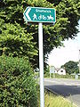 Footpath, cycleway and bridleway sign, Saughall - DSC06489.JPG