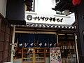 Fujisawa-chuka-soba-Kanayama-komachi.jpg
