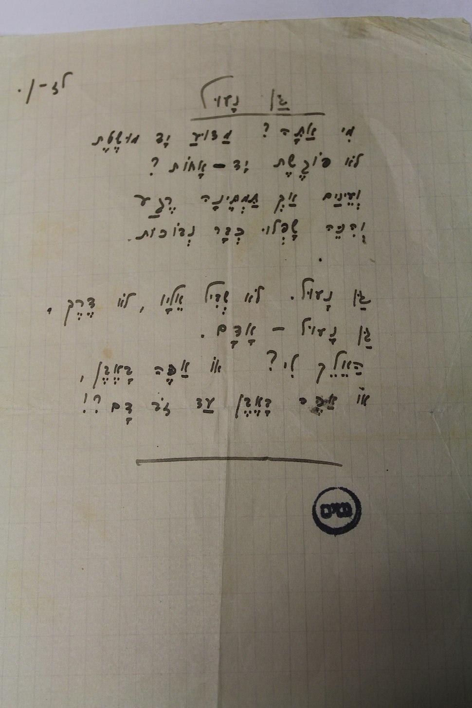 Gan Naul - Rachel IMG 3496