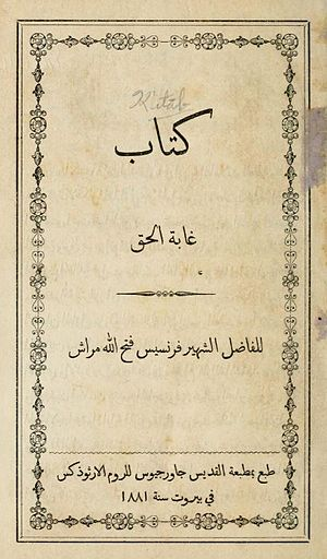 Francis Marrash - Title page of an 1881 reprint of Ghabat al-haqq.