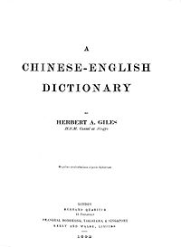A Chinese-English Dictionary cover