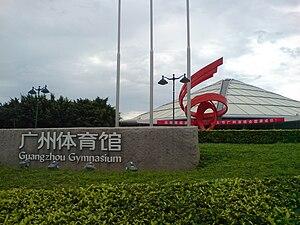 Guangzhou Gymnasium - Image: Guangzhou Gymnasium