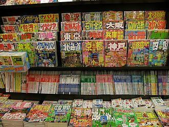 Guide book - An assortment of guide books in Japan