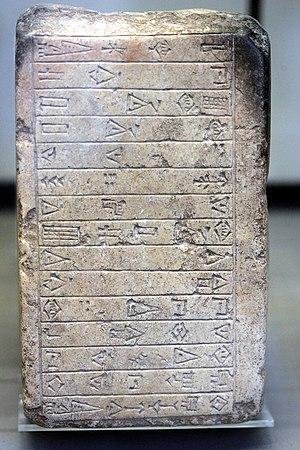 Gutian people - Image: Gutian inscription AO4783 mp 3h 9060