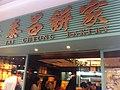 HK Central 擺花街 Lyndhurst Terrace shop sign Tai Cheong Bakery Oct-2011.jpg