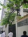 HK Lung Kong World Federation School Limited Lau Wong Fat Secondary School LWFSS 2.JPG