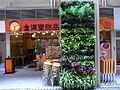 HK Ngau Tau Kok 淘大商場 Amoy Plaza food shop 步行街 pedestrian zone May-2012.JPG
