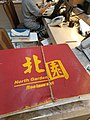 HK SW 上環 Sheung Wan 安泰街 On Tai Street shop 北園酒家 North Garden Restaurant red big record book October 2019 SS2.jpg