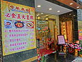 HK Sai Ying Pun 308 Des Voeux Road West 中華麗宮 Ramada Hotel restaurant sign April 2013.JPG