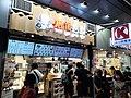 HK WC 灣仔 Wan Chai 莊士敦道 Johnston Road shop food 唐記包點 Tong Kee Bao Dim night April 2021 SS2 02.jpg