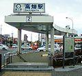 Higashiyama Line Takabata Station 02.jpg