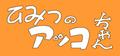 Himitsu no Akko-chan.png