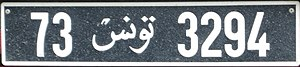 Vehicle registration plates of Tunisia - Tunisian vehicle registration plate