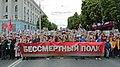 Immortal Regiment in Simferopol (2019-05-09) 13.jpg