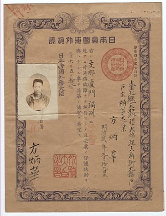 Japanese passport - Image: Imperial Japanese Overseas Passport 343274 1917 05 18