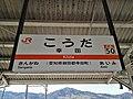 JR-Koda-station-name-board.jpg