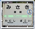 JR Muroran-Main-Line Misaki Station-name signboard.jpg