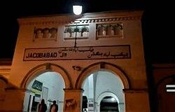 Железнодорожная станция Jacobabad Junction