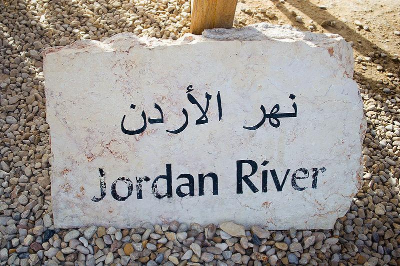 ✰✰ الأردن _سياحة علاجية و جولة في التاريخ القديم_✰✰ 800px-Jordan_River_M