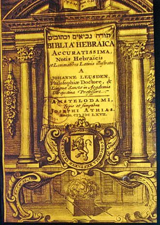 Joseph Athias - Title page of the Hebrew Bible printed by Athias in 1667