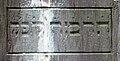 Juedischer Friedhof Joehlingen 03 Tor fcm.jpg