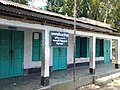 Kalakhali government primary school - panoramio.jpg