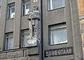 Kharkiv Pushkinska 5 Donvugillia SAM 8975 63-101-2321.JPG