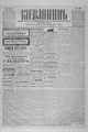 Kievlyanin 1905 120.pdf