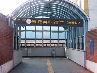 Nokcheon station - Nokcheon Station (Past Photo)